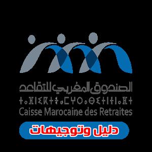 الصندوق المغربي للتقاعد C .M .R